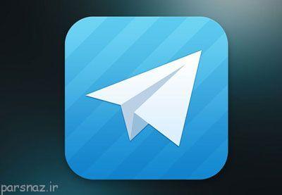امکاناتی از تلگرام که شما نمی دانستید