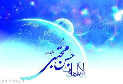 اس ام اس و پیامک ولادت امام حسن مجتبی