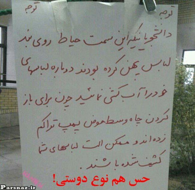 عکس های خنده دار از ماجراهای زندگی دانشجویی در ایران