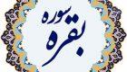 دلیل اینکه بزرگترين سورة قرآن سورة بقره شده چیست؟