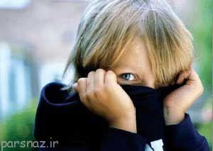 کمرویی کودکان و درمان آن با بازی کردن