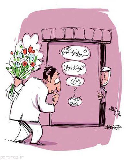 کاریکاتور های خنده دار عاشقانه و رمانتیک