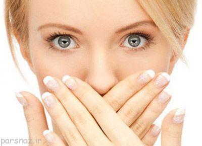 راه هایی برای از بین بردن بوی بد دهان