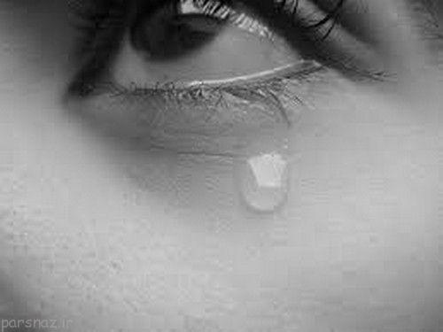 شعر مینا آقا زاده گریه و اشک