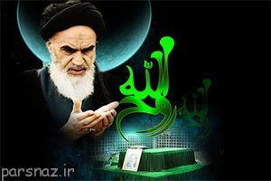 پیامک و اس ام اس های ارتحال امام خمینی (ره)