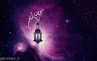 کاملترین اس ام اس های تبریک هر روزه ماه رمضان