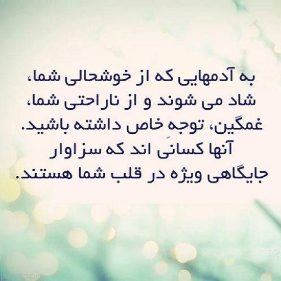 زیباترین جملات برای زندگی عاشقانه