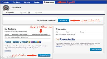 آموزش تصویری ثبت سایت در الکسا