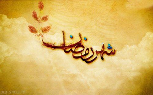 در ماه رمضان چه چیزهایی بخوریم تا راحت روزه بگیریم