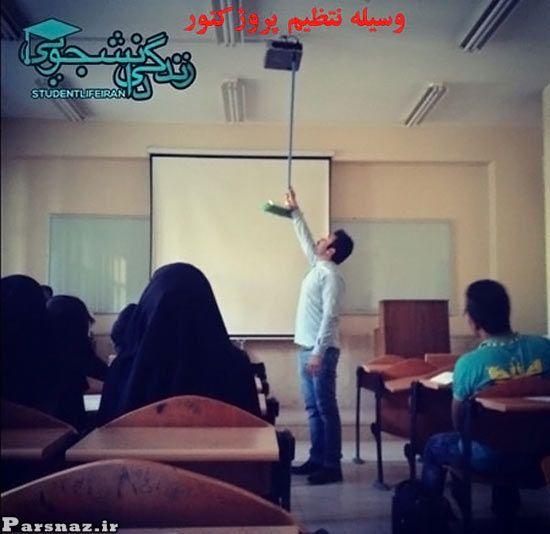 تصاویر خنده دار از کارهای جالب دانشجویی در ایران