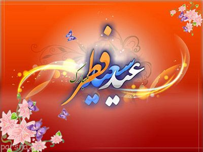 اس ام اس عید فطر رمضان 1398