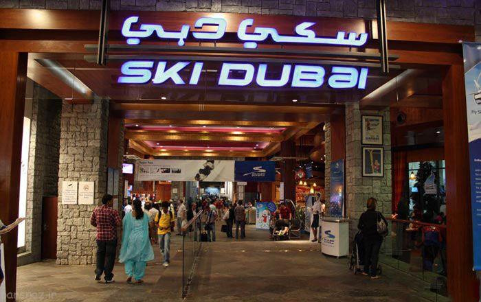 پیست اسکی دیدنی و جالب در دوبی