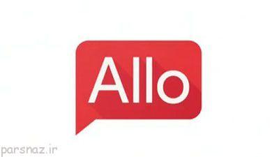 برنامه پیام رسان allo را بشناسیم