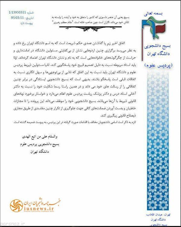 همخوابی یک دختر و پسر در اردوی مختلط دانشگاه تهران