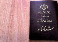 نام خانوادگی از چه زمانی در ایران بوجود آمد؟
