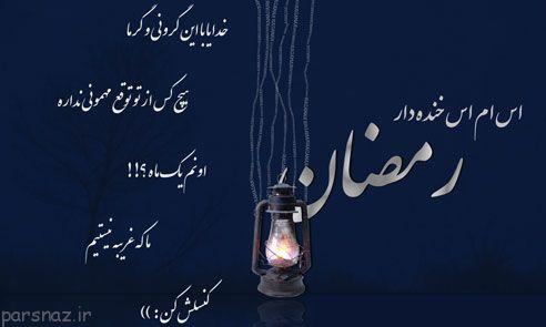 اس ام اس خنده دار ماه رمضان (95)