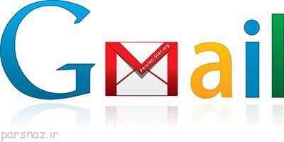 از سرویس جیمیل گوگل بهتر استفاده کنیم