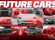 معرفی خودروهای آینده در سال 2017