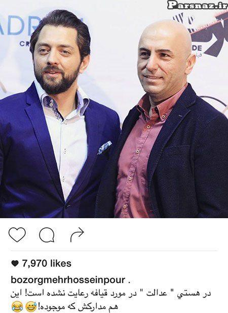عکسهای بازیگران و ستاره های زن و مرد در اینستاگرام