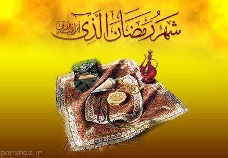 کارت پستال مخصوص ماه مبارک رمضان