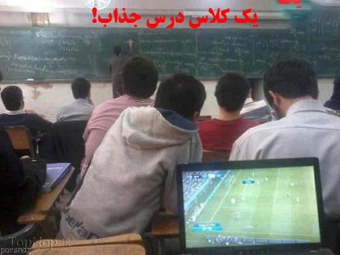 زندگی خنده دار دانشجویی در ایران به روایت تصویر