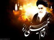 شخصیت امام خمینی رحمه الله علیه چگونه بود