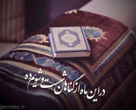 عکس با موضوع ماه رمضان