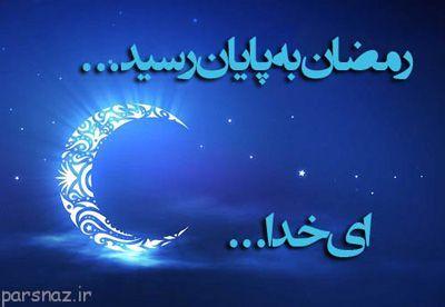 شعر زیبا به مناسبت پایان رمضان