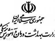 ایجاد مراکز بهداشتی درمانی زنان روسپی در ایران