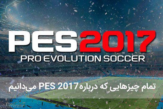 اطلاعات کامل درمورد PES 2017