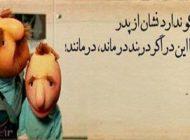 جملات خواندنی فامیل دور طنز