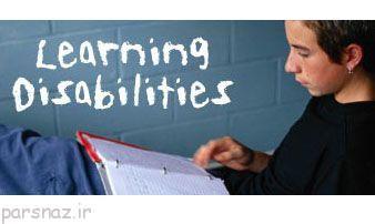ناتوانی در یادگیری را حل کنیم