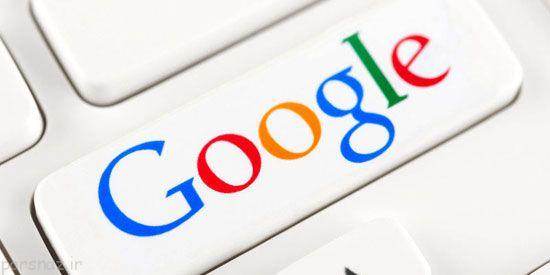 سرویس های جالب و کاربردی گوگل که از آن ها بی خبر هستید