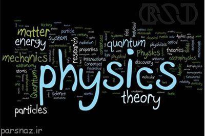 9 راز سر به مهر در علم فیزیک را بدانیم