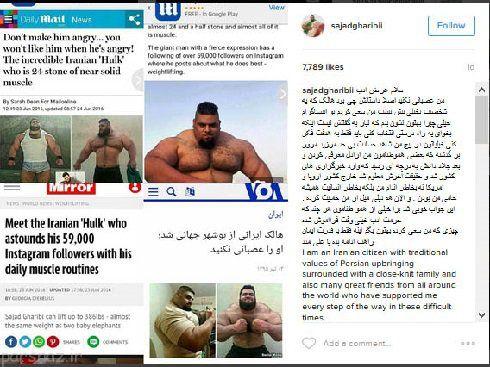 با هم تصاویر هالک ایرانی را ببینیم