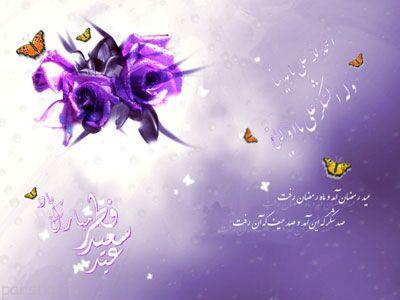 کارت پستال و عکس های عید سعید فطر