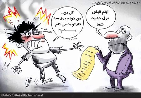 کاریکاتورهای جالب و با معنی خبری روز