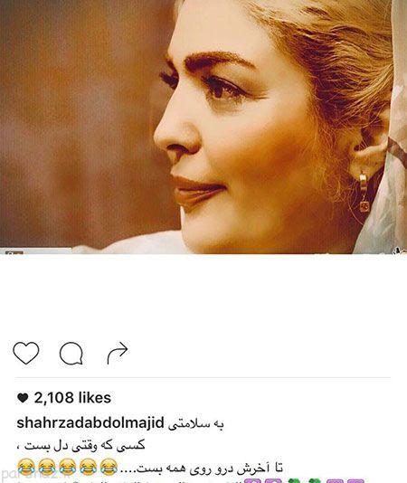 عکس بازیگران و ستاره های ایران در شبکه های اجتماعی