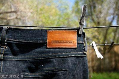 شلوار جین را نباید بشویید