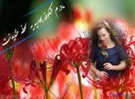 شعر و عکس های زیبا در وصف همه مادران مهربان ایران