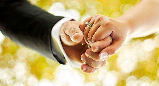 ازدواج و همه فواید آن برای شما