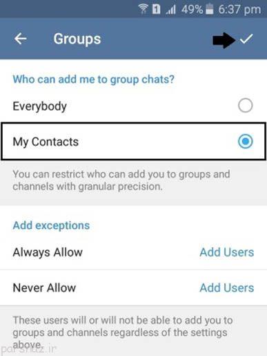 بلاک کردن پیام های تبلیغاتی در تلگرام