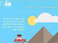 صنعت گردشگری ایران نیازمند رونق پارک فناوری