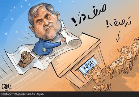 کاریکاتور با موضوع فیش های حقوقی نجومی