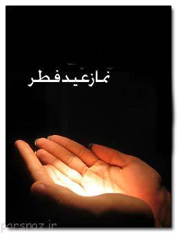 روش صحیح خواندن نماز عید فطر