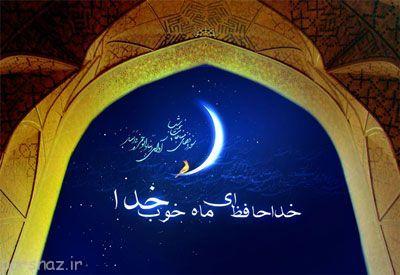 فریضه های آخرین شب از ماه مبارک رمضان