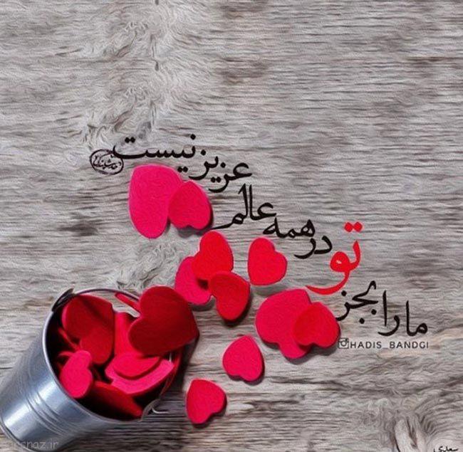 عکس نوشته های شاعرانه و عاشقانه رمانتیک