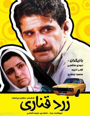 فیلم های تلخ در تاریخ سینمای ایران