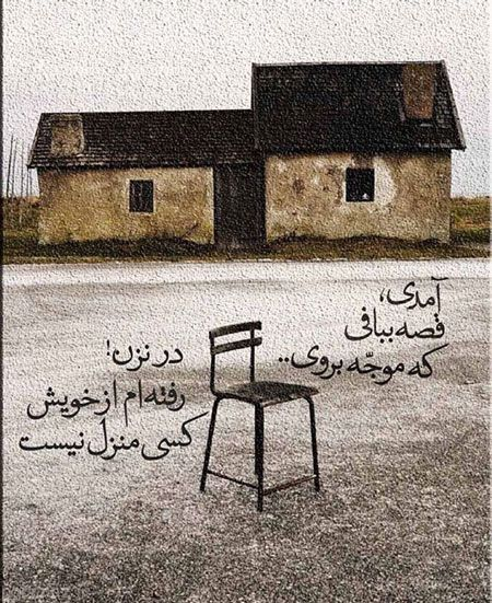 عکس نوشته با موضوع عاشقانه و عرفانی