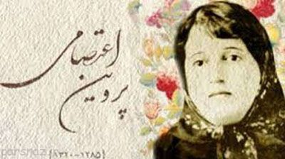 شعر زیبا و با معنا از پروین اعتصامی